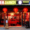 Chinarestaurant Jasmin in Lörrach (Baden-Württemberg / Lörrach)]