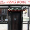 Restaurant Hong Kong in Hilden