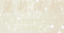 China Restaurant Jasmin in Sembach